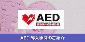 AED導入事例のご紹介